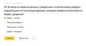 В каком из перечисленных стандартных отчетов можно увидеть информацию по поисковым фразам, которые привели посетителя из Яндекс.Директа?