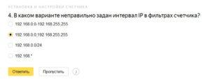 В каком варианте неправильно задан интервал IP в фильтрах счетчика?