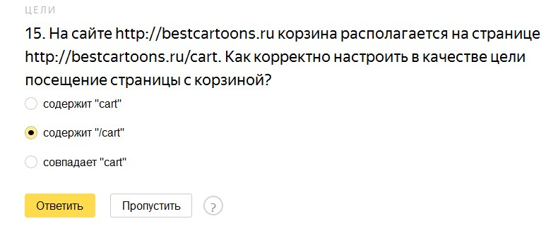 На сайте http://bestcartoons.ru корзина располагается на странице http://bestcartoons.ru/cart. Как корректно настроить в качестве цели посещение страницы с корзиной?