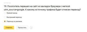 Посетитель перешел на сайт из закладок браузера с меткой utm_source=google. К какому источнику трафика будет отнесен переход?