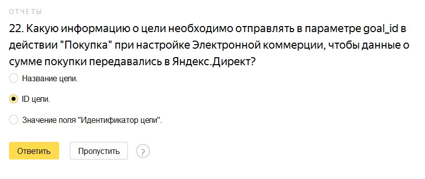 """Какую информацию о цели необходимо отправлять в параметре goal_id в действии """"Покупка"""" при настройке Электронной коммерции, чтобы данные о сумме покупки передавались в Яндекс.Директ?"""