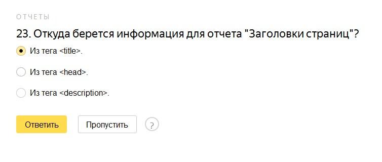 """Откуда берется информация для отчета """"Заголовки страниц""""?"""