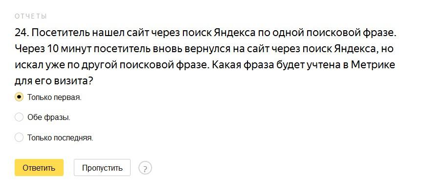 Посетитель нашел сайт через поиск Яндекса по одной поисковой фразе. Через 10 минут посетитель вновь вернулся на сайт через поиск Яндекса, но искал уже по другой поисковой фразе. Какая фраза будет учтена в Метрике для его визита?