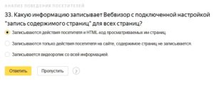 """Какую информацию записывает Вебвизор с подключенной настройкой """"запись содержимого страниц"""" для всех страниц?"""