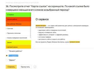 """Посмотрите отчет """"Карта ссылок"""" на скриншоте. По какой ссылке было совершено меньше всего кликов за выбранный период?"""