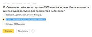 Счетчик на сайте зафиксировал 1500 визитов за день. Какое количество визитов будет доступно для просмотра в Вебвизоре?