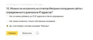 Можно ли исключить из отчетов Метрики посещения сайта с определенного диапазона IP адресов?