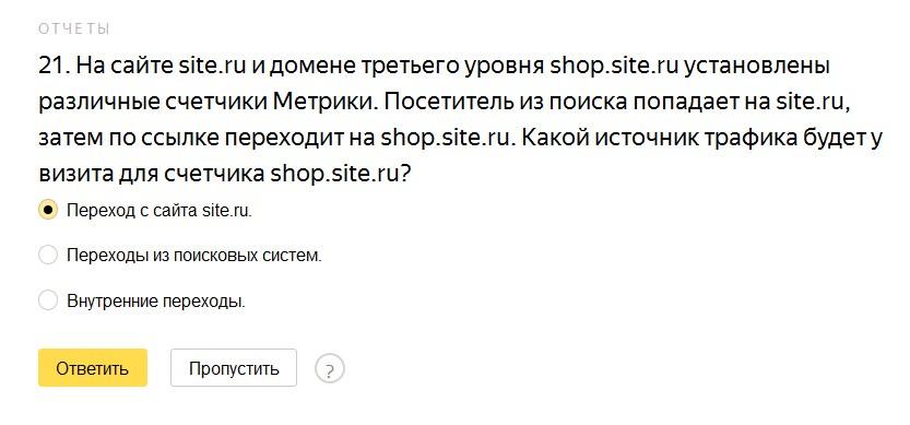 На сайте site.ru и домене третьего уровня shop.site.ru установлены различные счетчики Метрики. Посетитель из поиска попадает на site.ru, затем по ссылке переходит на shop.site.ru. Какой источник трафика будет у визита для счетчика shop.site.ru?