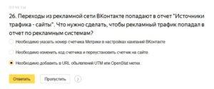 """Переходы из рекламной сети ВКонтакте попадают в отчет """"Источники трафика - сайты"""". Что нужно сделать, чтобы рекламный трафик попадал в отчет по рекламным системам?"""