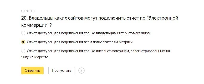 отчет по Электронной коммерции