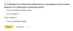 Собирается ли в Метрике информация о скачиваемых посетителем файлах и его переходах на внешние сайты?