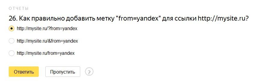 """Как правильно добавить метку """"from=yandex"""" для ссылки mysite.ru?"""