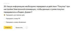 """Какую информацию необходимо передавать в действии """"Покупка"""" при настройке Электронной коммерции, чтобы данные о сумме покупки передавались в Яндекс.Директ?"""