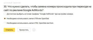 Что нужно сделать, чтобы замена номера происходила при переходе на сайт по рекламе Google AdWords?