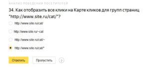 """Как отобразить все клики на Карте кликов для групп страниц """"www.site.ru/cat/""""?"""