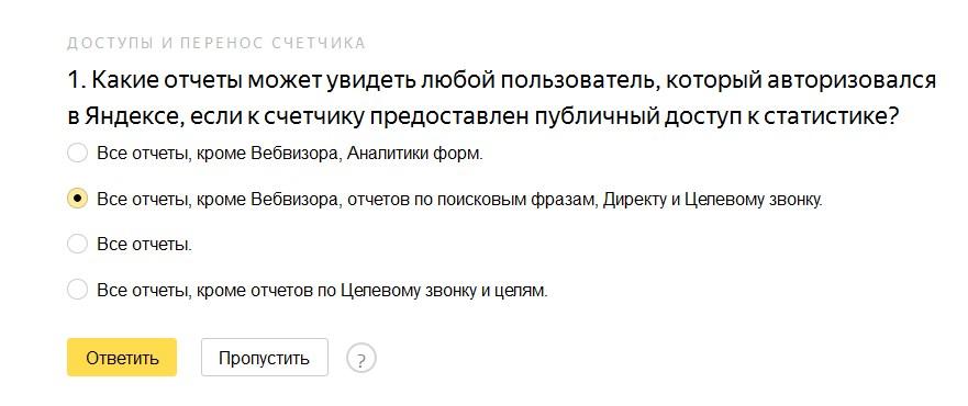 Какие отчеты может увидеть любой пользователь, который авторизовался в Яндексе, если к счетчику предоставлен публичный доступ к статистике?