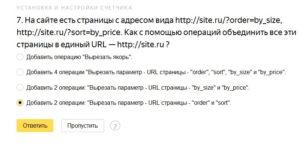 На сайте есть страницы с адресом вида http://site.ru/?order=by_size, http://site.ru/?sort=by_price. Как с помощью операций объединить все эти страницы в единый URL — http://site.ru ?