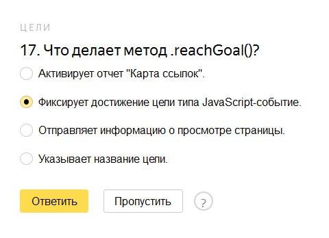 Что делает метод .reachGoal()?
