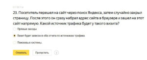 Посетитель перешел на сайт через поиск Яндекса, затем случайно закрыл страницу. После этого он сразу набрал адрес сайта в браузере и зашел на этот сайт напрямую. Какой источник трафика будет у такого визита?