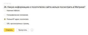 Какую информацию о посетителях сайта нельзя посмотреть в Метрике?
