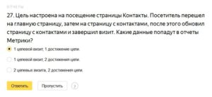 Цель настроена на посещение страницы Контакты. Посетитель перешел на главную страницу, затем на страницу с контактами, после этого обновил страницу с контактами и завершил визит. Какие данные попадут в отчеты Метрики?
