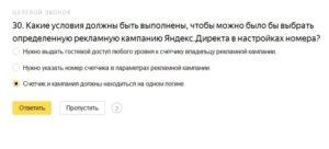 Какие условия должны быть выполнены, чтобы можно было бы выбрать определенную рекламную кампанию Яндекс.Директа в настройках номера?