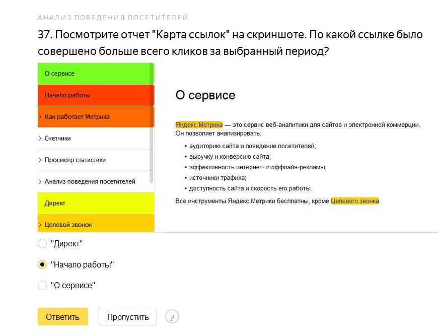 """Посмотрите отчет """"Карта ссылок"""" на скриншоте. По какой ссылке было совершено больше всего кликов за выбранный период?"""