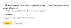 Можно ли самостоятельно перенести счетчик с одного логина на другой логин в Яндексе?