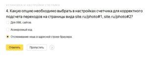 Какую опцию необходимо выбрать в настройках счетчика для корректного подсчета переходов на страницы вида site.ru/photo#1, site.ru/photo#2?