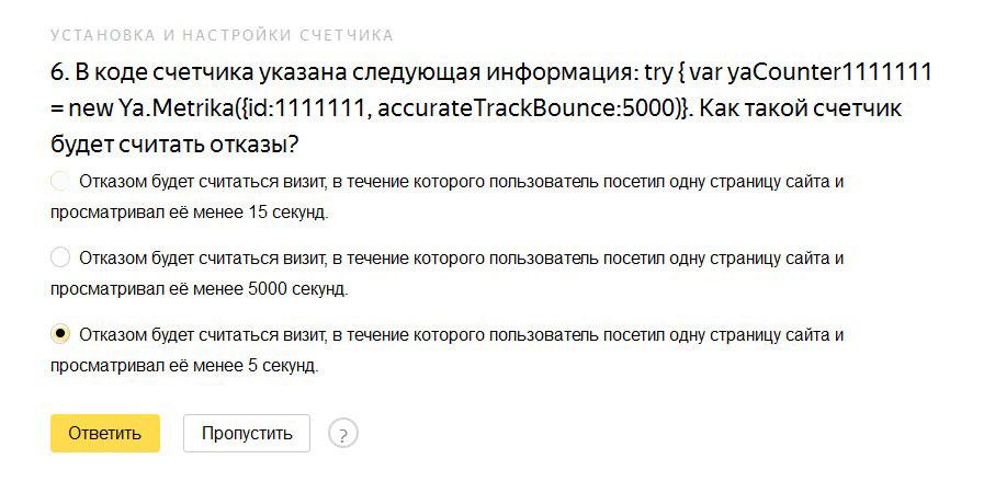 В коде счетчика указана следующая информация: try { var yaCounter1111111 = new Ya.Metrika({id:1111111, accurateTrackBounce:5000)}. Как такой счетчик будет считать отказы?
