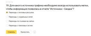 """Для какого источника трафика необходимо всегда использовать метки, чтобы информация появилась в отчете """"Источники - Сводка""""?"""