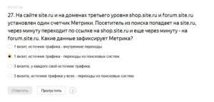 На сайте site.ru и на доменах третьего уровня shop.site.ru и forum.site.ru установлен один счетчик Метрики. Посетитель из поиска попадает на site.ru, через минуту переходит по ссылке на shop.site.ru и еще через минуту - на forum.site.ru. Какие данные зафиксирует Метрика?