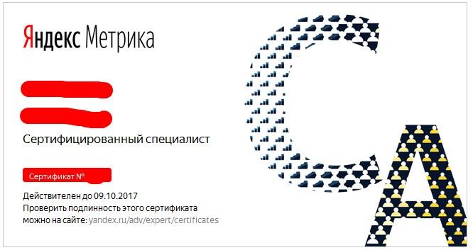 Как пройти сертификацию Яндекс Метрика