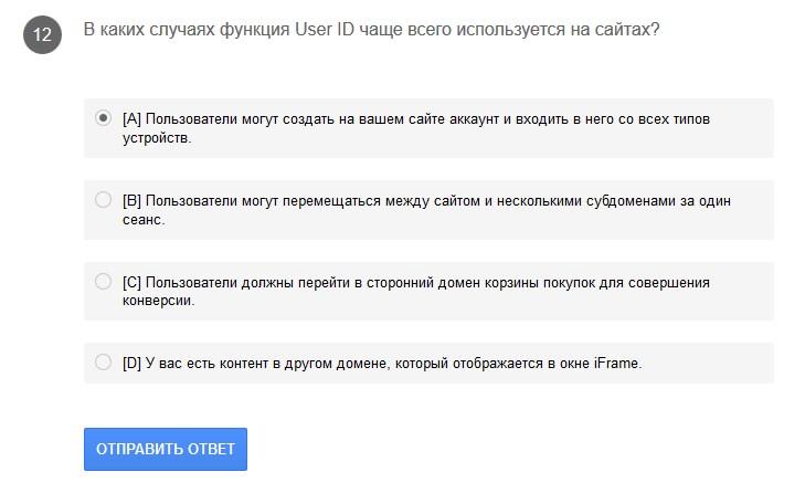В каких случаях функция User ID чаще всего используется на сайтах?