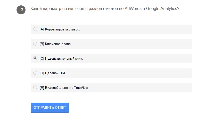 Какой параметр не включен в раздел отчетов по AdWords в Google Analytics?