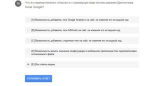Что из перечисленного относится к преимуществам использования Диспетчера тегов Google?