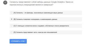 Сегменты представляют собой наборы данных Google Analytics. Какое из перечисленных утверждений является неверным?