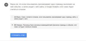 Верно ли, что если пользователь просматривает одну страницу, выполняет на ней событие, а затем уходит с веб-сайта, в Google Analytics этот сеанс будет считаться отказом.
