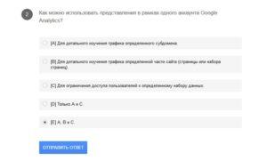 Как можно использовать представления в рамках одного аккаунта Google Analytics?