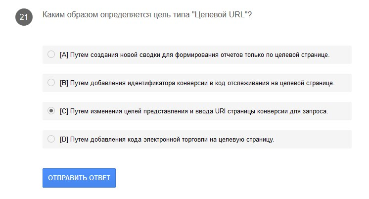 """Каким образом определяется цель типа """"Целевой URL""""?"""