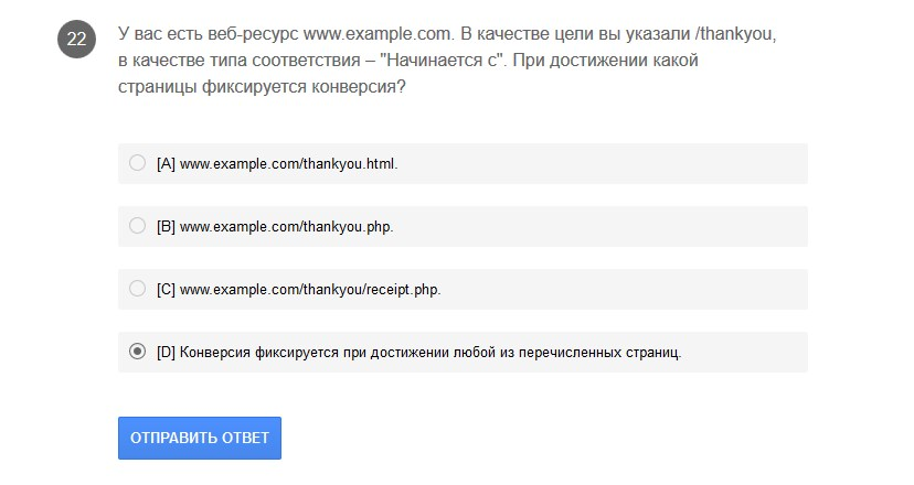 """У вас есть веб-ресурс www.example.com. В качестве цели вы указали /thankyou, в качестве типа соответствия – """"Начинается с"""". При достижении какой страницы фиксируется конверсия?"""