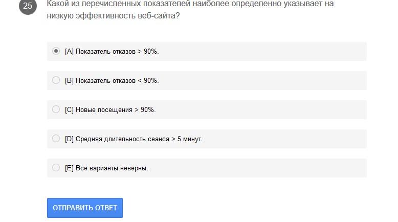 Какой из перечисленных показателей наиболее определенно указывает на низкую эффективность веб-сайта?