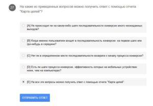 """На какие из приведенных вопросов можно получить ответ с помощью отчета """"Карта целей""""?"""