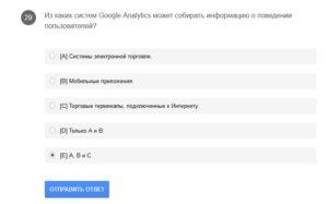 Из каких систем Google Analytics может собирать информацию о поведении пользователей?