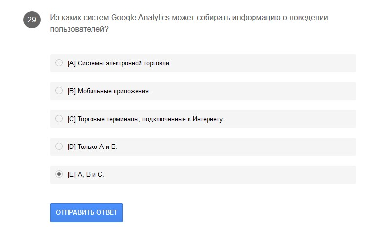 Из каких систем Google Analytics может собирать информацию о поведении пользователей?