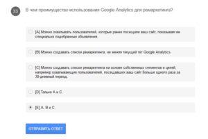 В чем преимущество использования Google Analytics для ремаркетинга?