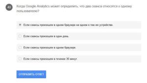 Когда Google Analytics может определить, что два сеанса относятся к одному пользователю?