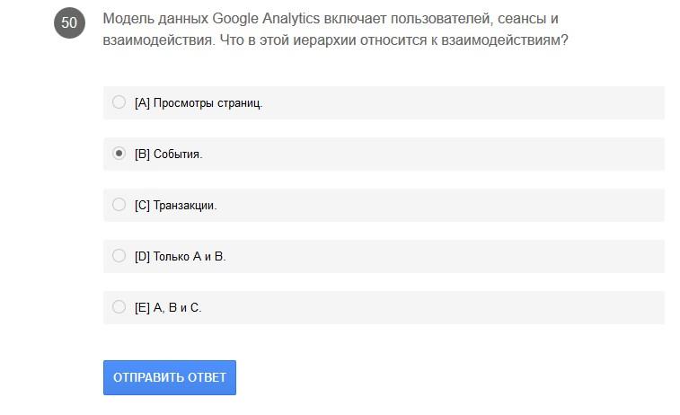 Модель данных Google Analytics включает пользователей, сеансы и взаимодействия. Что в этой иерархии относится к взаимодействиям?