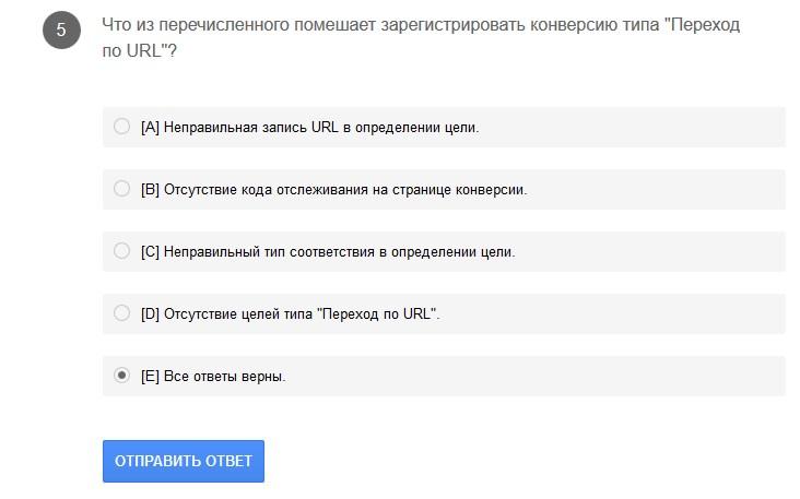 """Что из перечисленного помешает зарегистрировать конверсию типа """"Переход по URL""""?"""
