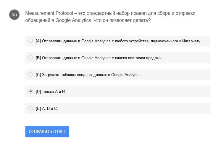 Measurement Protocol – это стандартный набор правил для сбора и отправки обращений в Google Analytics. Что он позволяет делать?
